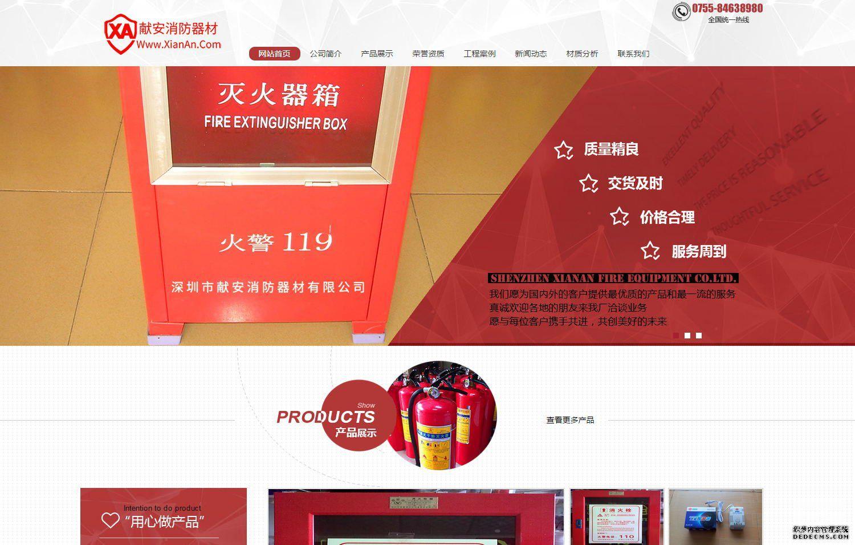 深圳市献安消防器材有限公司