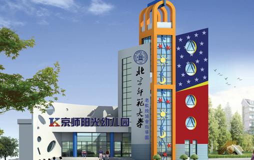 北京师范大学京师阳光幼儿园加盟